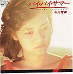 Ishikawa_hidemi_byebyesummer