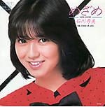 Ishikawa_hidemi_mezame