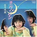 Ishikawa_hidemi_namidanopapermoon