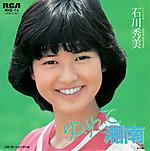 Ishikawa_hidemi_yureteshounan