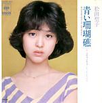 Matsuda_seiko_aoisangoshou