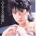 Sakuma_rei_huruerukajitsu