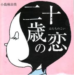 Kojima_mayumi_hatatinokoi