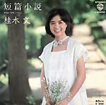 Katuragi_aya_tanpensyousetu