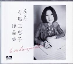 Arima_mieko_works