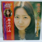 Asaoka_megumi_superdelux