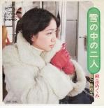 Asaoka_megumi_yukinonakanohutari