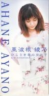Ayano_ahane