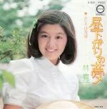 Hayashi_hiroko_hirusagarinoyume