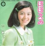 Hayashi_hiroko_hohoemi