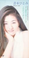 Hitomi_aoki