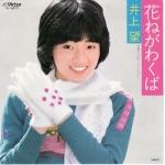 Inoue_nozomi__hananegawakuba