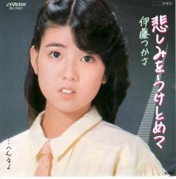 Itou_tsukasa_kanashimiwouketomete