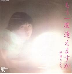 Itou_tsukasa_mouichidoaemasuka