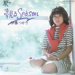 Itou_tukasa_yumemiruseason