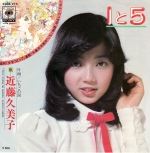 Kondou_kumiko_1to5