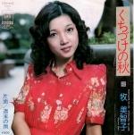 Maki_michiko_kuchidukenoakii