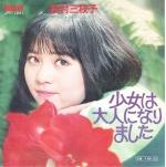 Makimura_mieko_shoujohaotonaninarimashit
