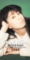 Miho_gomi