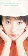 Mikuni_shimokawa