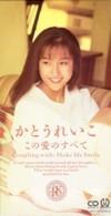 Reiko_katou