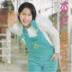 Saeki_midori_pocket
