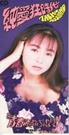 Taeko_nishino