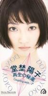 Yoko_dono