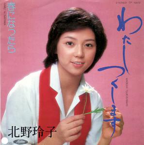 Kitano_reiko_watashitukushimasu