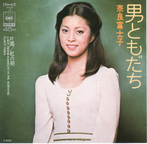 Nara_fujiko_otokotomodachi