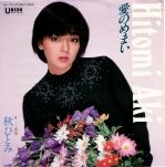 Aki_hitomi_ainomemai
