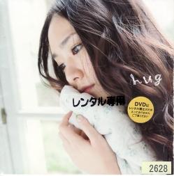 Aragaki_yui_hug