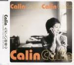 Calin_tadasiikoukisin