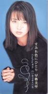 Hayase_misato_sumireironihitori