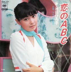Ikeda_hiroko_koinoabc