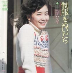 Ikeda_hiroko_seihukuwonuidara