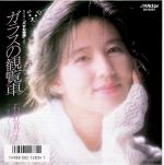 Ishino_mako_garasunokanransha
