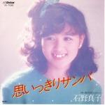 Ishino_mako_omoikkirisamba_20200704144501