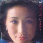 Itou_yukari_romantist