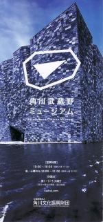 Kadokawamusasinnomusium