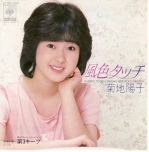 Kikuchi_youko_kazeirotouch