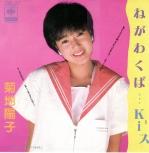 Kikuti_youko_negawakubakis
