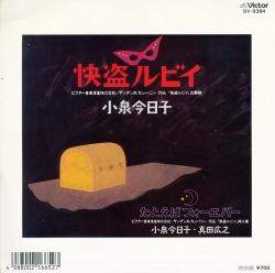 Koizumi_kyouko_kaitourubby
