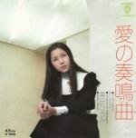 Kurita_hiromi_ainosonata