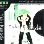 Kuroda_yuki_konnanitiyoubi