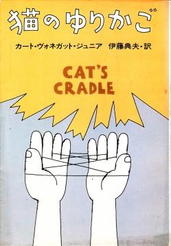 Kurt_vonnegut_catscradle