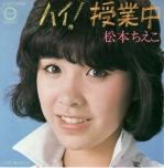 Matsumoto_chieko_hijugyouchuu