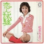 Matsumoto_chieko_koibitoshiken