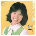 Matsumoto_chieko_mabushiikare