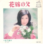 Matsushita_keiko_hanayomenochichi